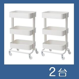 【新品2個】IKEA ロースコグ ワゴン(キッチン収納)