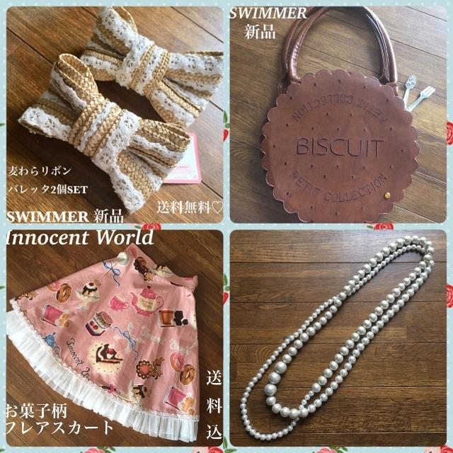Innocent World(イノセントワールド)のイノセントワールド、スイマー等4点SET送料無料♡2点は新品! レディースのスカート(ひざ丈スカート)の商品写真