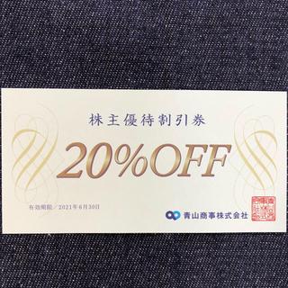 アオヤマ(青山)の青山商事 株主優待割引券(20%OFF) 1枚(ショッピング)