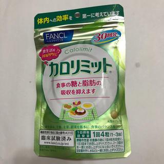 FANCL - ファンケル カロリミット 30日分 ダイエット