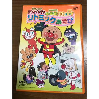 アンパンマン(アンパンマン)のayutaso82様 専用 「アンパンマン リトミックあそび」 DVD(キッズ/ファミリー)