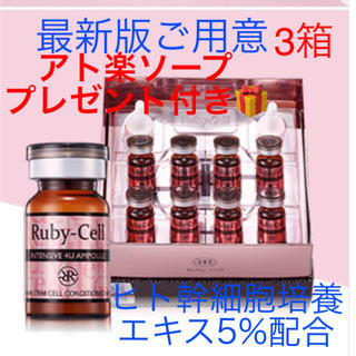 ルビーセル ヒト幹細胞培養エキス5% インテンシブ4Uampoule×3箱