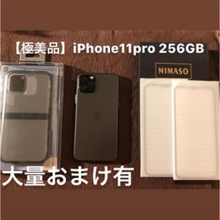 Apple - 【極美品】iPhone11pro256GB スペースグレイ simフリー