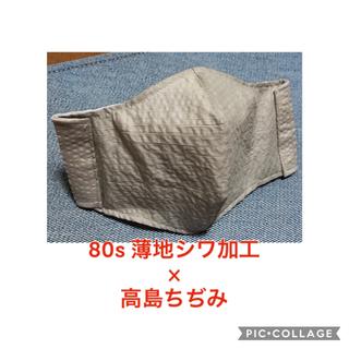 夏用 80s薄地シワ加工×高島ちぢみ インナーマスク クレージュ 横12cm