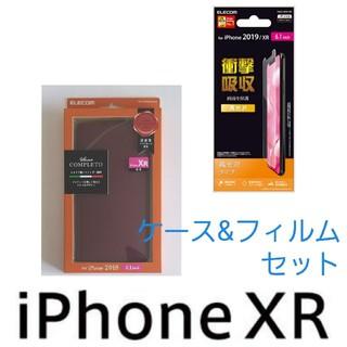 ELECOM - 【2個セット】iPhoneXR スマホケース & 液晶保護フィルム エレコム