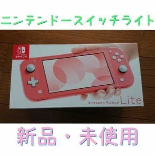Nintendo Switch Lite 本体  任天堂 ニンテンドー スイッチ