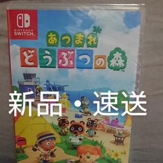 Nintendo Switch - 新品あつまれどうぶつの森 ニンテンドースイッチ Switch あつもり あつ森