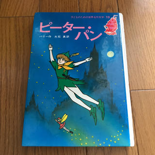 シュウエイシャ(集英社)のピーターパン 集英社 19(絵本/児童書)