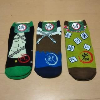 【新品】鬼滅の刃 靴下 3足セット