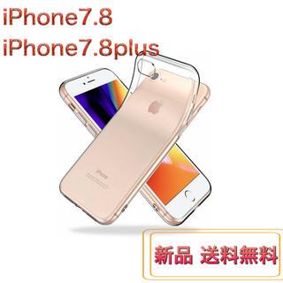 iPhone 7.8/ 7.8plus TPUケース 新品未使用 送料無料
