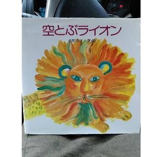 子供絵本 空とぶライオン