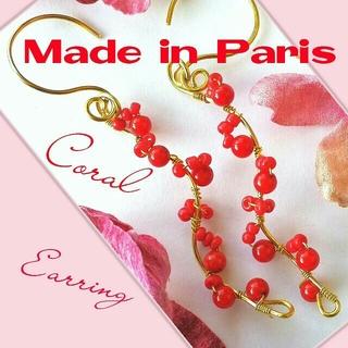 アッシュペーフランス(H.P.FRANCE)の新品 パリ購入フランス製★14kgf  珊瑚   ピアス ネックレス 可愛い可憐(ピアス)