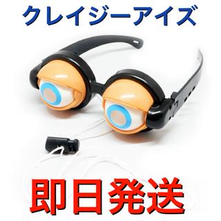 ザコシショウ ザコシ おもしろ メガネ 眼鏡 クレイジーアイズ サプラアイズ(お笑い芸人)