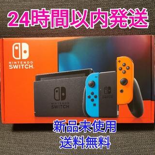 Nintendo Switch - Nintendo Switch ネオン 本体 新品未使用 送料無料 スイッチ