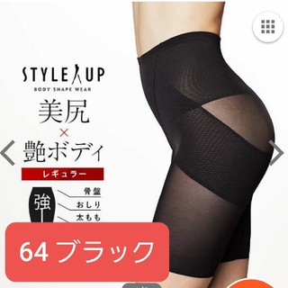 Wacoal - STYLE UPスタイルアップガードル レギュラー64☆