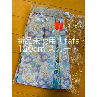フェフェ(fafa)の新品未使用!fafa 花柄スカート 120cm(スカート)
