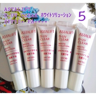 アスタリフト(ASTALIFT)の5g×5本  D-UVクリア ホワイトソリューション  化粧下地  サンプル(化粧下地)