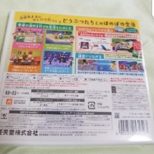 ニンテンドー3DS(ニンテンドー3DS)のとびだせ どうぶつの森 amiibo+ 3DS エンタメ/ホビーのゲームソフト/ゲーム機本体(携帯用ゲームソフト)の商品写真