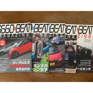 ホンダ(ホンダ)の【美品.送料込み】S660&BEAT MAGAZIN vol1~5(カタログ/マニュアル)