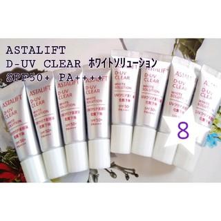 アスタリフト(ASTALIFT)の5g×8本  D-UVクリア ホワイトソリューション  化粧下地  サンプル(化粧下地)