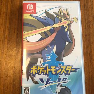 Nintendo Switch - ポケットモンスター ソード 新品未開封