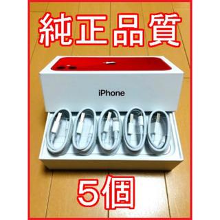 iPhone 充電ケーブル 充電器アイフォン 純正品質 5個
