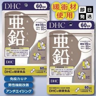 ディーエイチシー(DHC)のDHC亜鉛 60日分×2袋 賞味期限2023.3(その他)