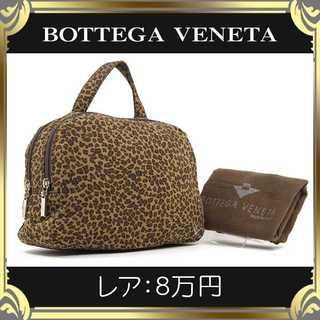 ボッテガヴェネタ(Bottega Veneta)の【真贋査定済・送料無料】ボッテガのポーチ・レア・本物・レオパード柄・女性(ポーチ)