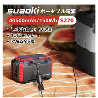suaoki ポータブル電源 S270(バッテリー/充電器)