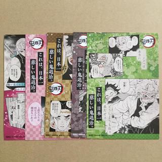 集英社 - 鬼滅の刃  18巻  ポストカード  10種