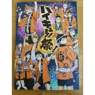 ハイキュー!!祭り!パンフレット(声優/アニメ)