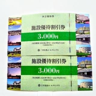 三井松島 株主優待券(その他)