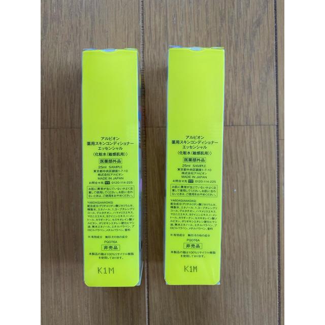 ALBION(アルビオン)のアルビオン スキコン  ミストボトル 新品 2本セット コスメ/美容のスキンケア/基礎化粧品(化粧水/ローション)の商品写真