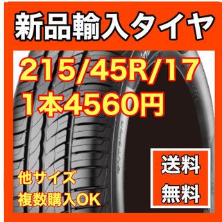 【送料無料】新品タイヤ 215/45R/17 17インチ 1本〜4本 輸入タイヤ