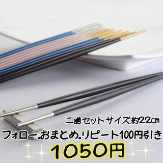 ステンレス箸 箸 韓国人気(カトラリー/箸)
