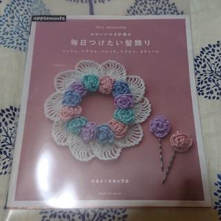 アサヒシンブンシュッパン(朝日新聞出版)のアップルミンツ かぎ針編み 髪飾り(趣味/スポーツ/実用)