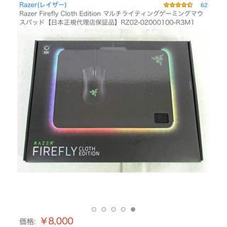 LAZER - RAZER FIREFLY CLOTH EDITION 美品