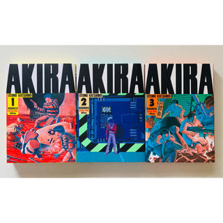 コウダンシャ(講談社)の美品 AKIRA 1〜3巻セット(青年漫画)