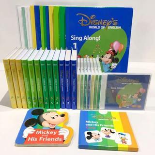 Disney - 2012年購入!ディズニー英語システム シングアロングセット