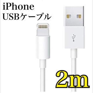 【送料無料】iPhone iPad iPod USBケーブル 充電器 2m 1本