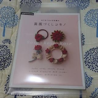 アサヒシンブンシュッパン(朝日新聞出版)のアップルミンツ かぎ針編み 薔薇づくしこもの(趣味/スポーツ/実用)