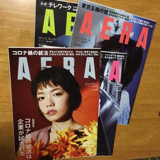 アサヒシンブンシュッパン(朝日新聞出版)の☆おはる様専用☆ AERA (アエラ) 2020年 4冊おまとめ(ビジネス/経済/投資)