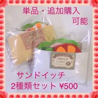 サンドイッチ 2種類セット フェルト ままごと ハンドメイド 知育玩具 保育