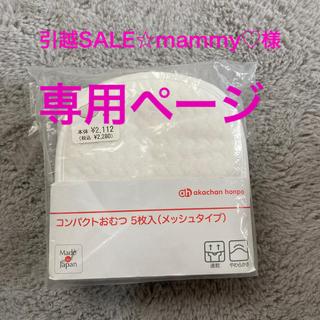 アカチャンホンポ(アカチャンホンポ)の布オムツ(コンパクトタイプ)5枚入りメッシュタイプ(布おむつ)