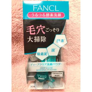 ファンケル(FANCL)のききらら様専用❤️ファンケル ディープクリア洗顔パウダー 30個(洗顔料)