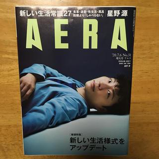 アサヒシンブンシュッパン(朝日新聞出版)のAERA (アエラ) 2020年 7/6 増大号(ニュース/総合)