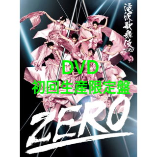 Johnny's - 滝沢歌舞伎ZERO 初回生産限定盤
