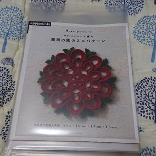 アサヒシンブンシュッパン(朝日新聞出版)のアップルミンツ  レース編み(趣味/スポーツ/実用)