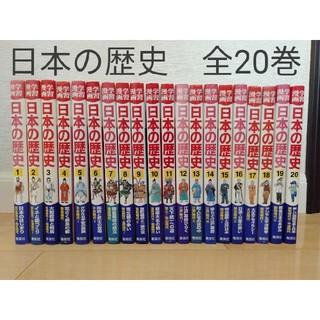 集英社 - 集英社 日本の歴史 全20巻