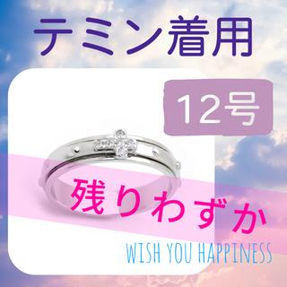 即日発送 SHINee テミン愛用 ロザリオリング 12号 クロスリング 指輪